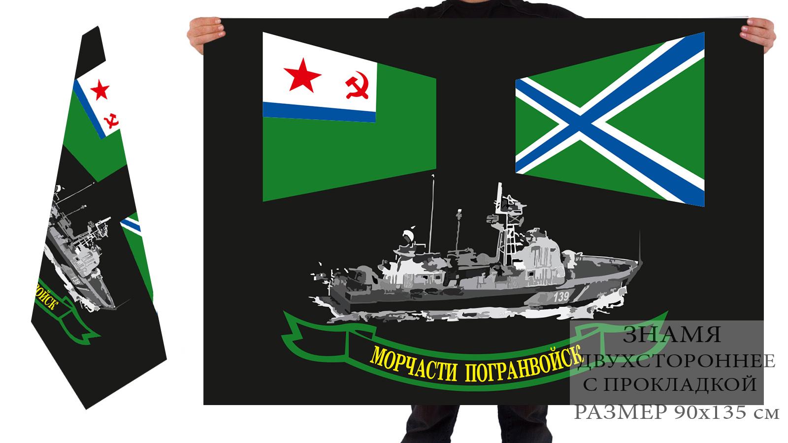 Купить большой флаг морских частей пограничных войск