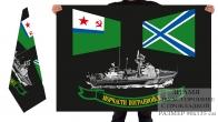 Двусторонний флаг морчастей погранвойск