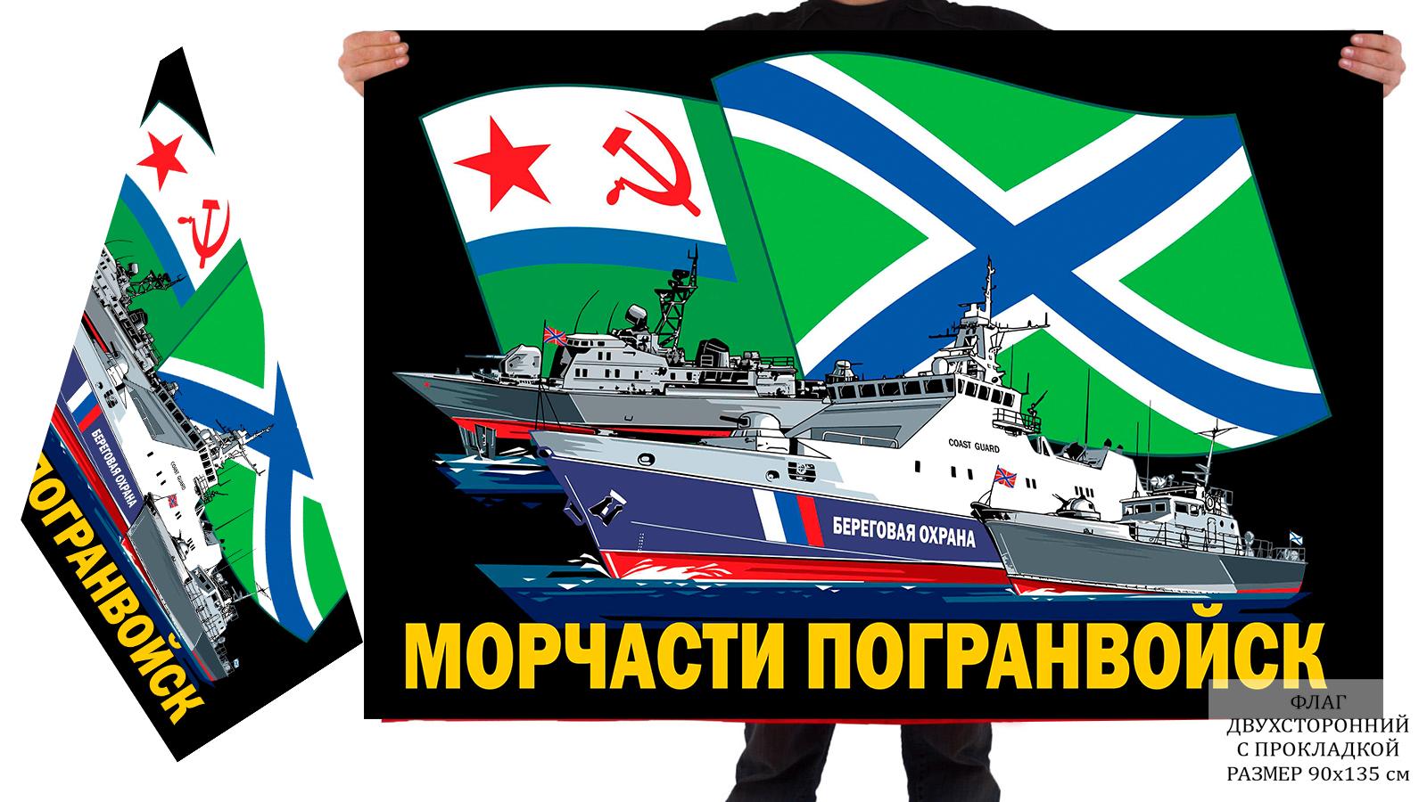 Двусторонний флаг Морчасти пограничных войск