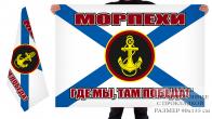 Двусторонний флаг Морпехи
