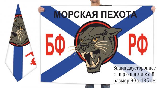 Двусторонний флаг морпехов Балтики