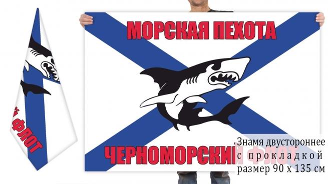 Двусторонний флаг морпехов Черноморского флота