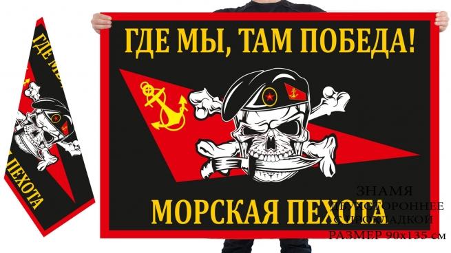 """Двусторонний флаг морпехов """"Где мы, там победа!"""""""
