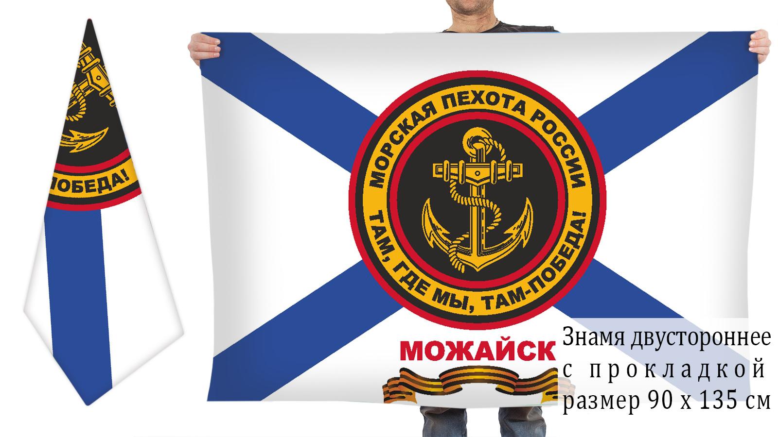 Двусторонний флаг морпехов Можайска