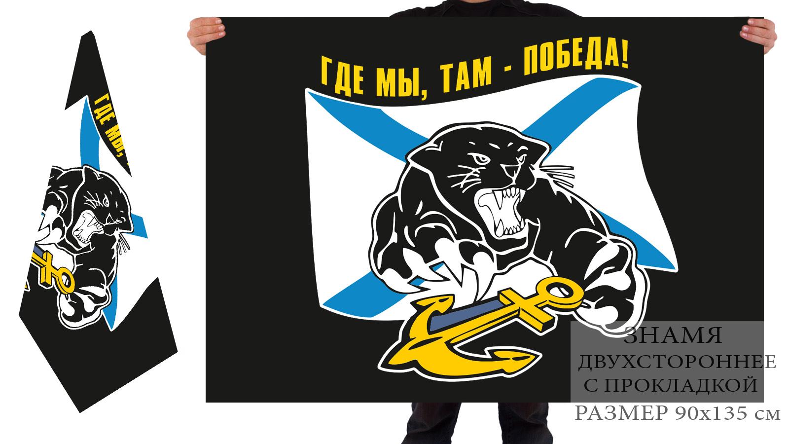 Двусторонний флаг морпехов Российской Федерации