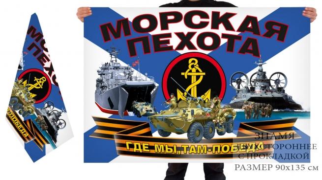 Двусторонний флаг морпехов с девизом