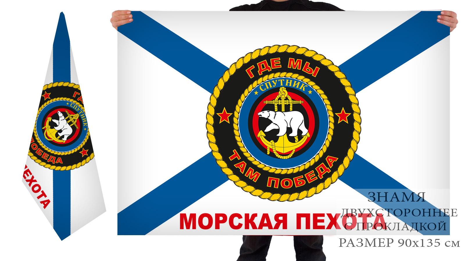 Двусторонний флаг морпехов Спутник