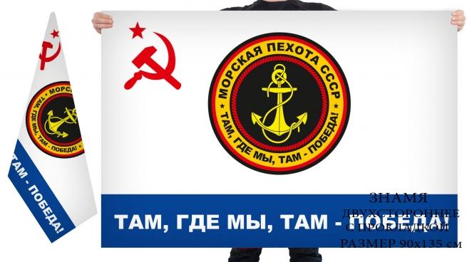 """Двусторонний флаг морпехов СССР """"Там, где мы, там - победа!"""""""