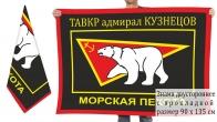 Двусторонний флаг морпехов ТАВКР Адмирал Флота Советского Союза Кузнецов