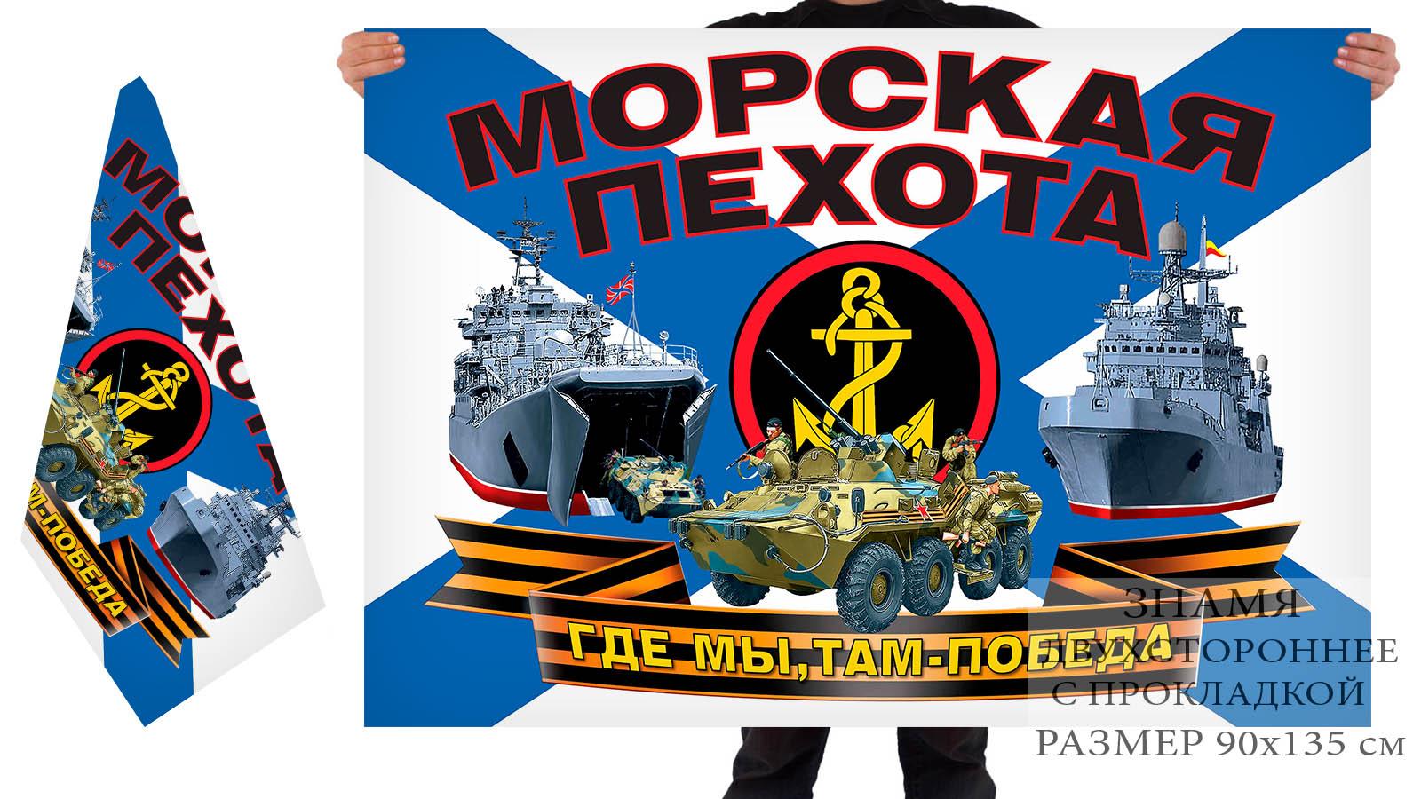 """Двусторонний флаг """"Морская пехота"""""""