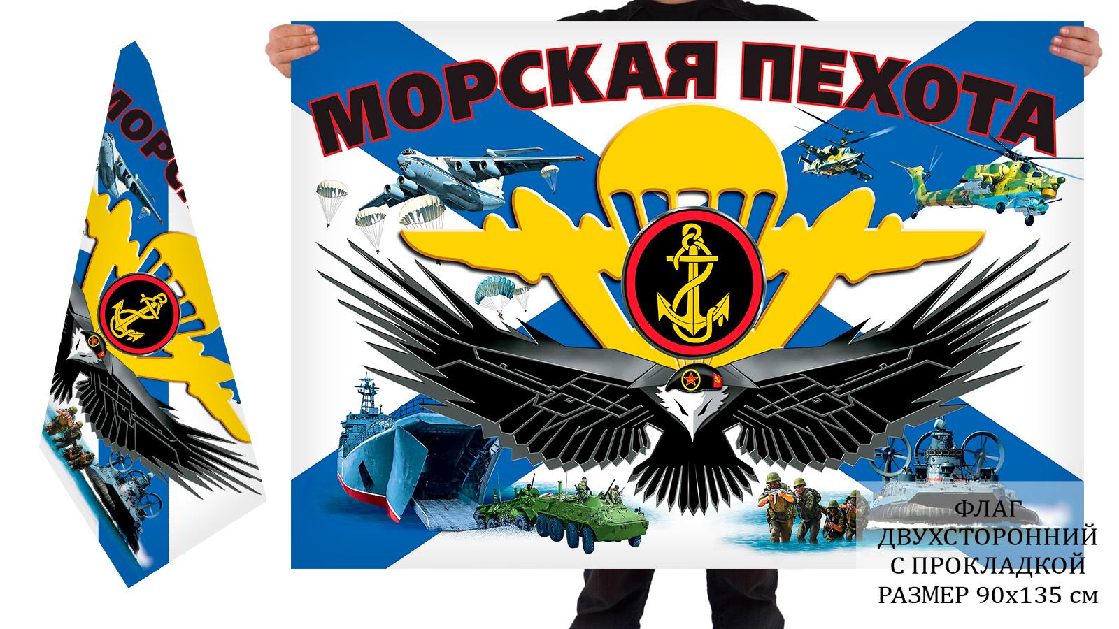 """Двусторонний флаг """"Морская пехота РФ"""""""