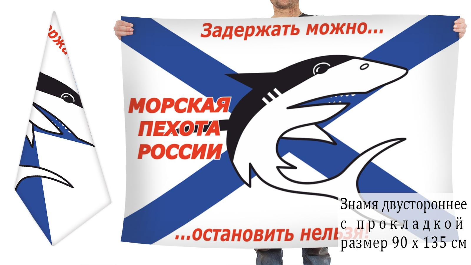 Двусторонний флаг Морская пехота России
