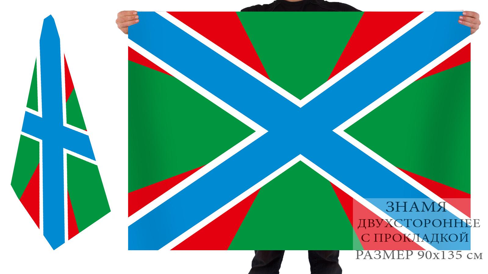 Двусторонний флаг Морских частей Пограничных войск