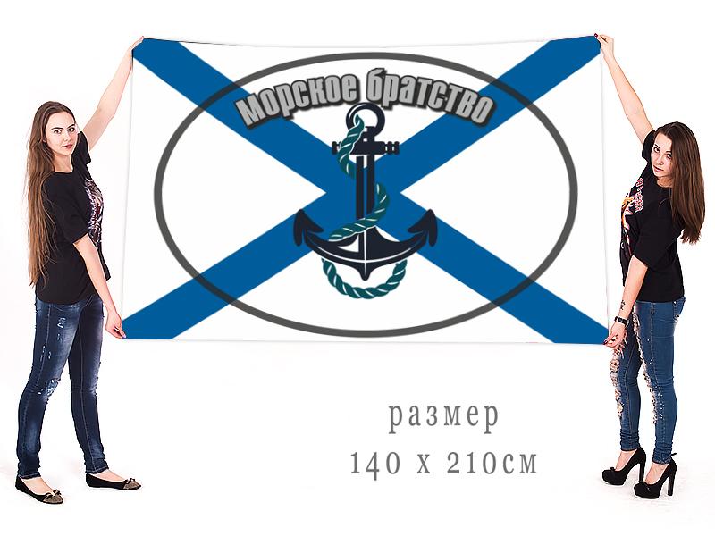 """Большой флаг """"Морское братство"""" морской пехоты"""
