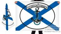 Двусторонний флаг морского братства морпехов