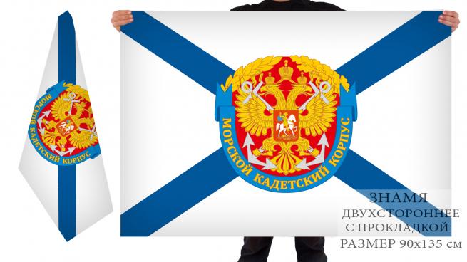 Двусторонний флаг морского кадетского корпуса