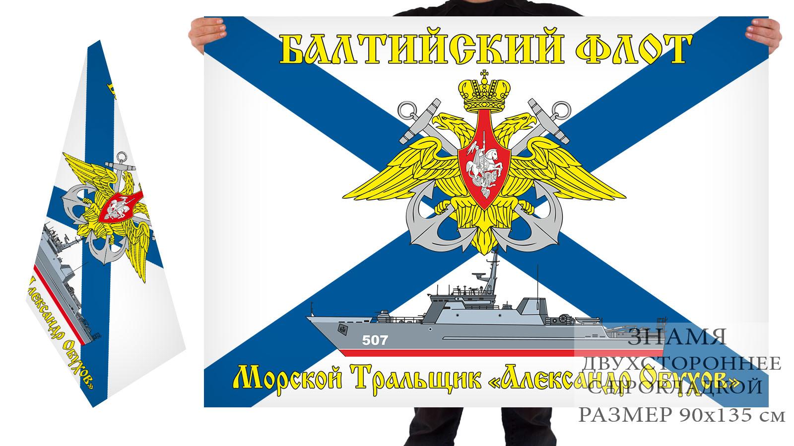 """Двусторонний флаг морского тральщика """"Александр Обухов"""""""