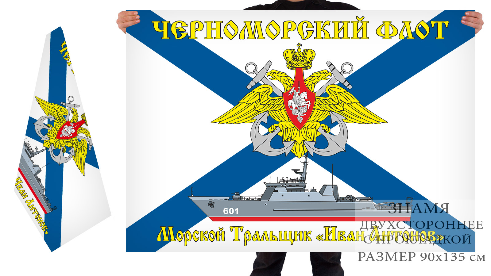 """Двусторонний флаг морского тральщика """"Иван Антонов"""""""