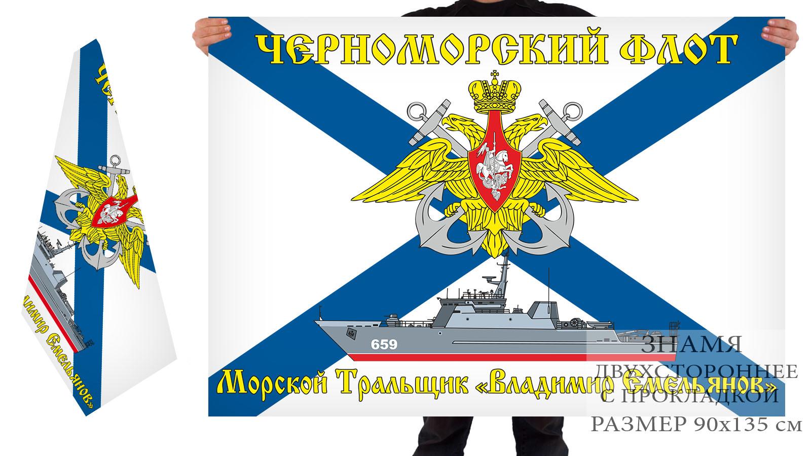 """Двусторонний флаг морского тральщика """"Владимир Емельянов"""""""
