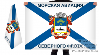 Двусторонний флаг Морской авиации Северного флота Североморск