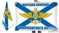 Двусторонний флаг морской авиации Тихоокеанского флота