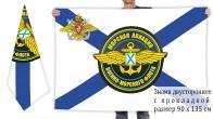 Двусторонний флаг Морской авиации ВМФ