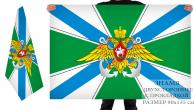 Двусторонний флаг морской охраны ФПС
