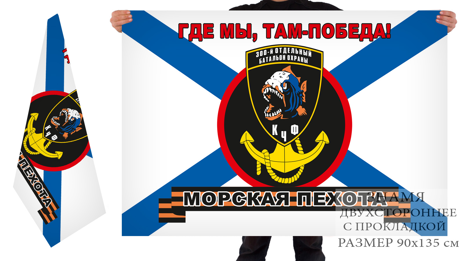 Двусторонний флаг Морской пехоты Черноморского флота «300 отдельный батальон охраны»