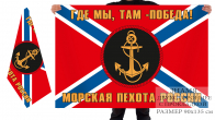 "Двусторонний флаг морской пехоты ""Где мы, там победа!"""