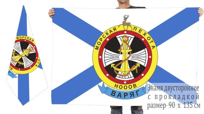 "Двусторонний флаг Морской пехоты НОООВ ""Варяг"""