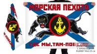 Двусторонний флаг Морской пехоты РФ с пантерой