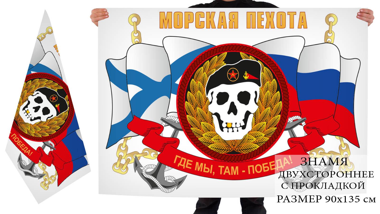 Знамя морпехов по специальной цене интернет магазина Военпро