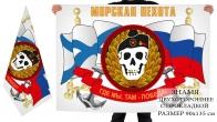 Двусторонний флаг Морской пехоты России