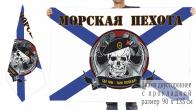 Двусторонний флаг Морской пехоты (с черепом на эмблеме)