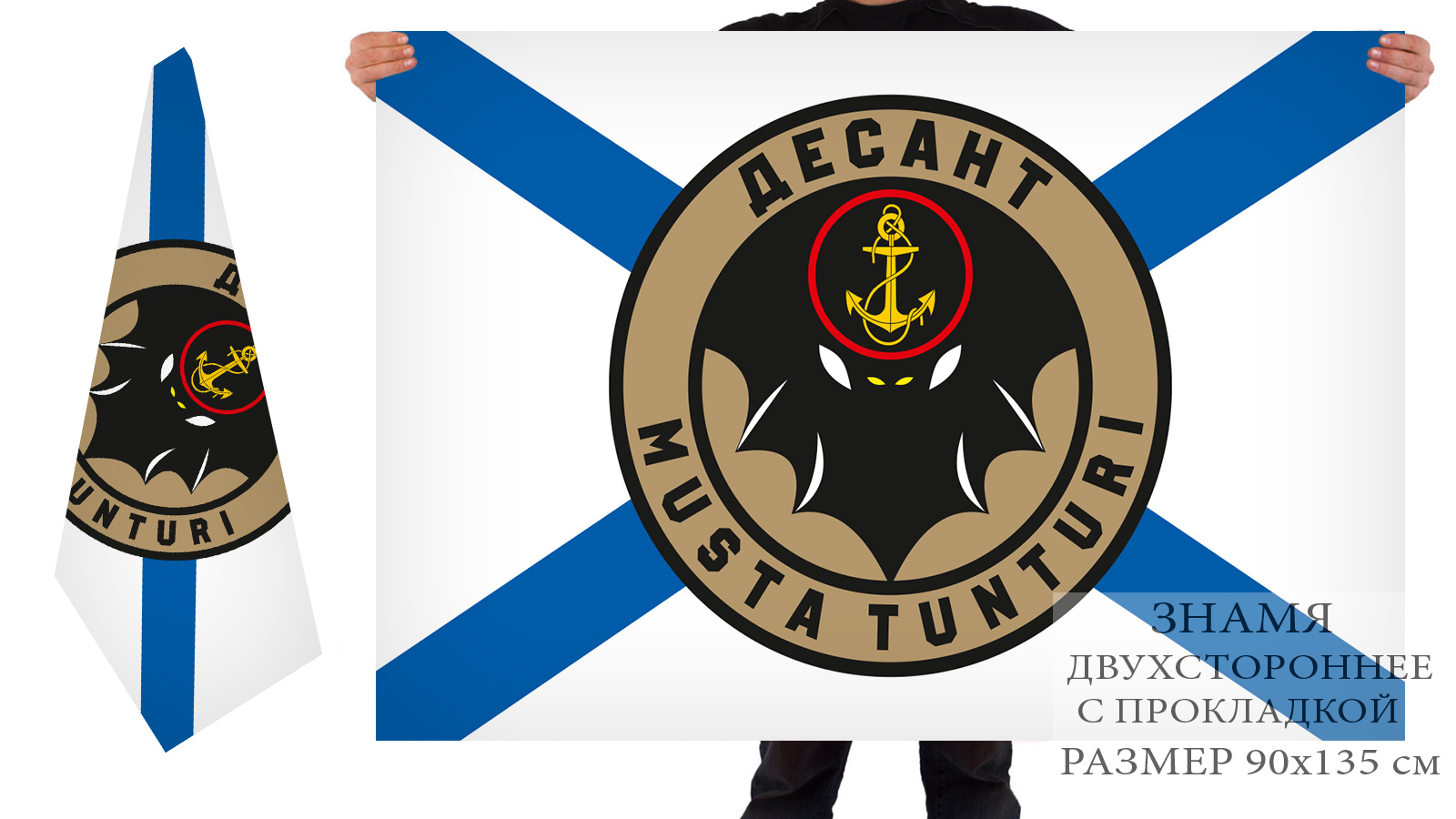 Двусторонний флаг Морской пехоты СФ «Десант. Musta Tunturi»