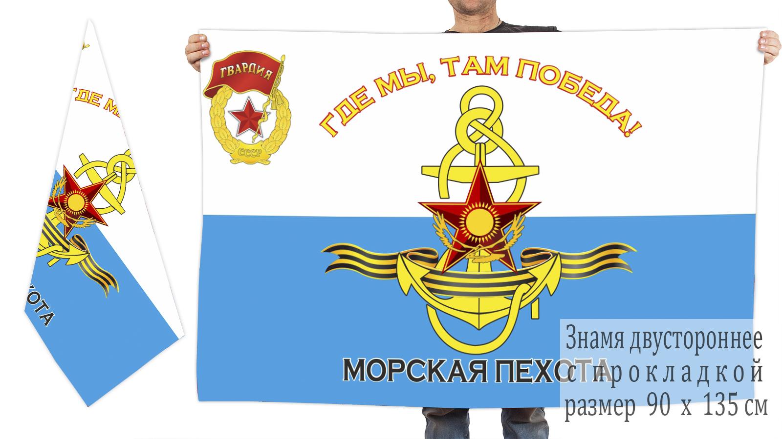 "Двусторонний флаг морской пехоты Казахстана со знаком ""Гвардия"""