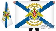 Двусторонний флаг морской пехоты ТОФ Владивосток