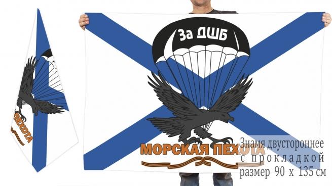 Двусторонний флаг Морской пехоты За ДШБ