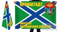 Двусторонний флаг морской пограничной дивизии из города Кронштадт