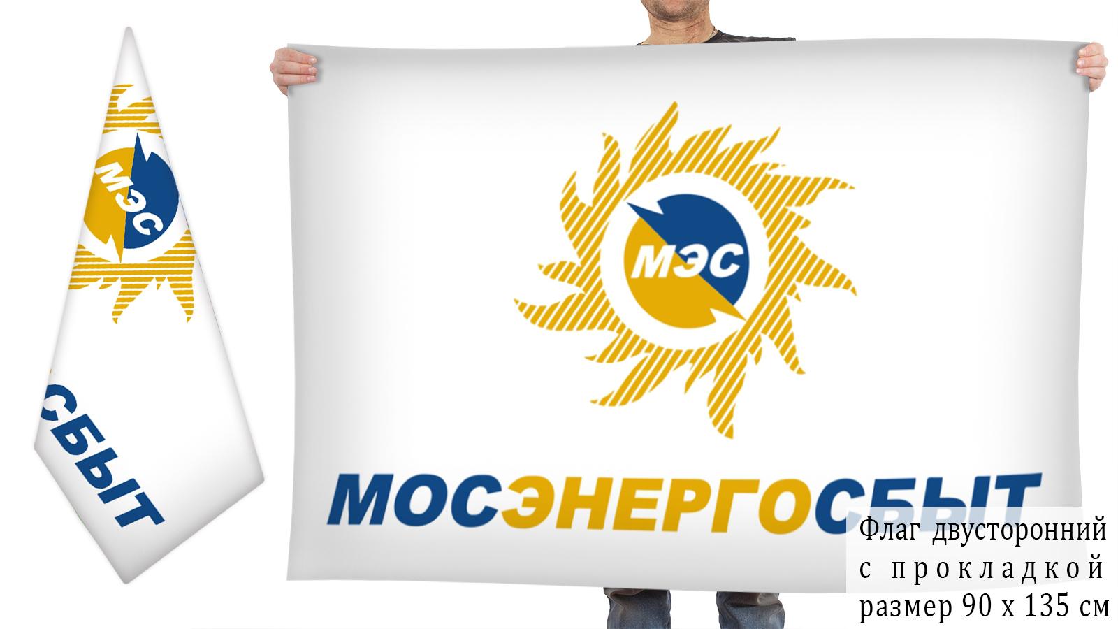 Двусторонний флаг Мосэнергосбыта
