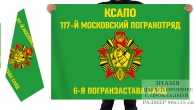 """Двусторонний флаг Московского погранотряда 6 ПЗ """"Саяд"""""""