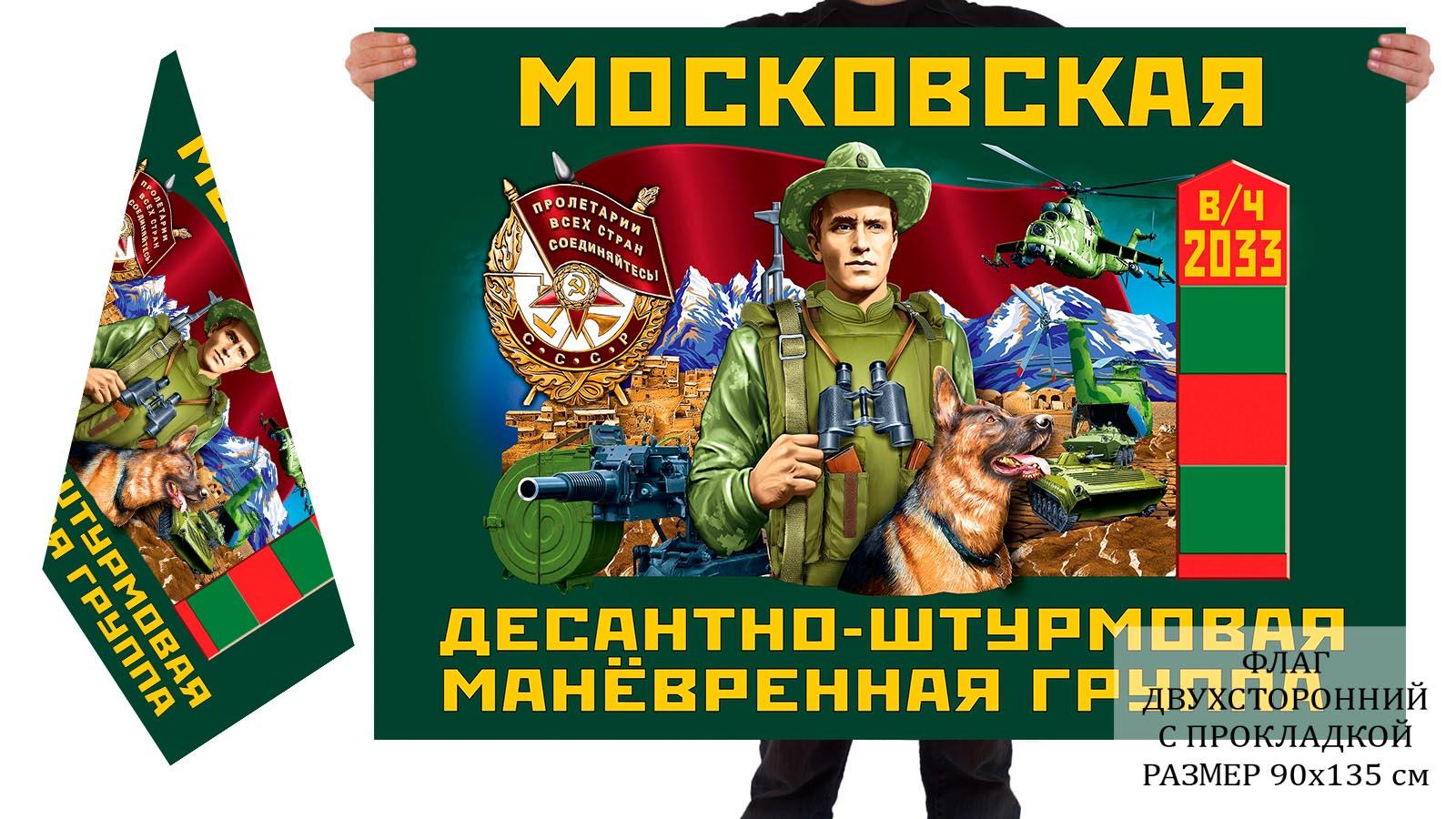 Двусторонний флаг Московской десантно-штурмовой манёвренной группы