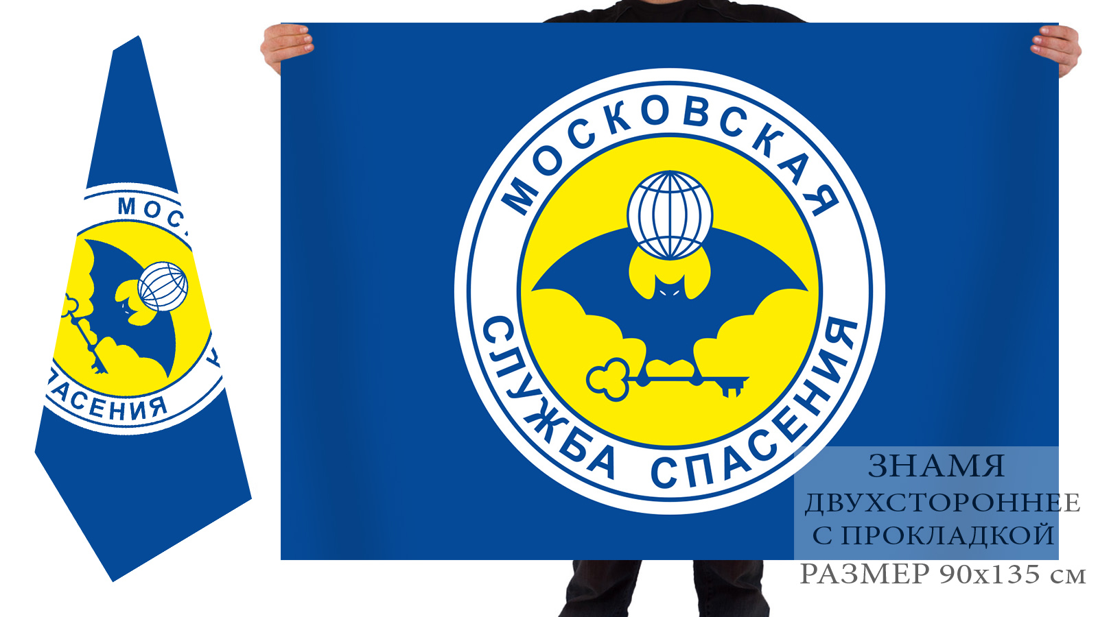 Двусторонний флаг Московской службы спасения