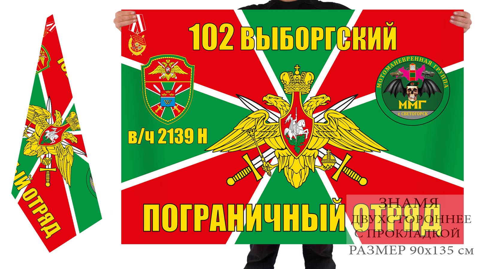 Двусторонний флаг мотоманёвренной группы 102 погранотряда