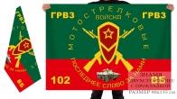 Двусторонний флаг мотострелков 102 военной базы ГРВЗ