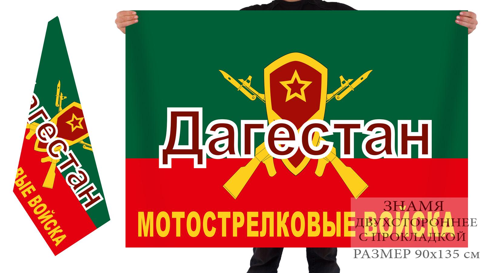 Двусторонний флаг мотострелков Дагестан