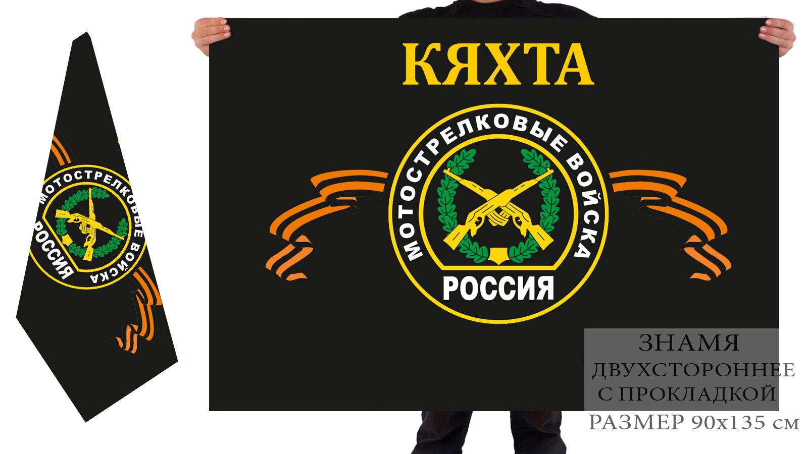 Двусторонний флаг мотострелков Кяхта