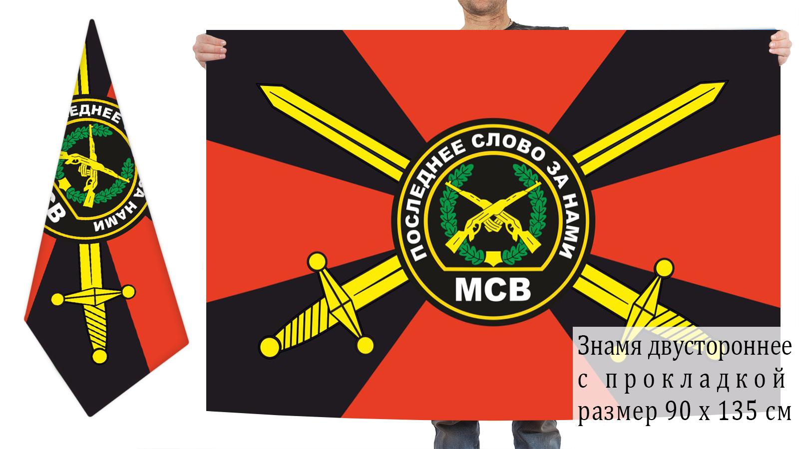 Заказать флаги МСВ в военторге