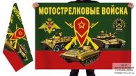 Двусторонний флаг Мотострелковые войска