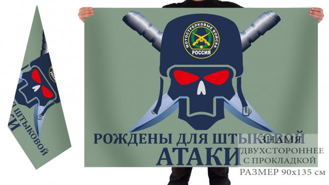 Двусторонний флаг Мотострелковых войск «Рождены для штыковой атаки»
